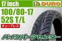 【DURO】100/80-17【DM1060A】【バイク】【オートバイ】【タイヤ】【高品質】【ダンロップ】【OEM】【デューロ】 バイクパーツセンター