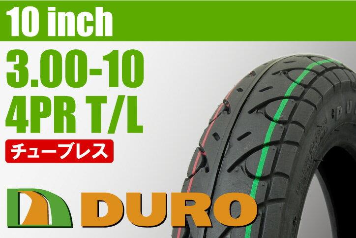 【DURO】3.00-10【HF263A】【バイク】【オートバイ】【タイヤ】【高品質】【ダ…...:bike-parts:10005343