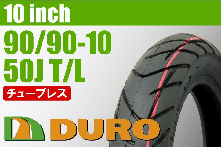 【ダンロップOEM】 DUROタイヤ 90/90-10 50J HF912A T/L □ライブディオZX ジョグ 『バイクパーツセンター』