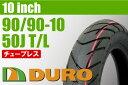 【DURO】90 / 90-10【HF912A】【バイク】【オートバイ】【タイヤ】【高品質】【ダンロップ】【OEM】【デューロ】
