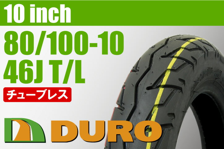 【DURO】80/100-10【HF261】【バイク】【オートバイ】【タイヤ】【高品質】【…...:bike-parts:10005345