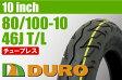 【ダンロップOEM】DUROタイヤ 80/100-10 46J T/L Hondaトゥデイ純正採用タイヤサイズ スクーター