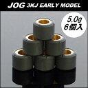 ヤマハ ウエイトローラーセット 5.0g ジョグ 3KJ等【JOG】