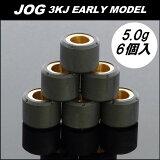 ヤマハ ウエイトローラーセット 5.0g ジョグ 3KJ等 【JOG】 『バイクパーツセンター』