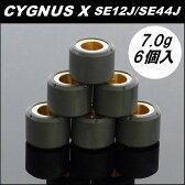 シグナスX用 ウエイトローラー 7g×6個【CYGNUS-X】【ウェイトローラー】