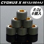 シグナスX用 ウエイトローラー 8g×6個【CYGNUS-X】【ウェイトローラー】