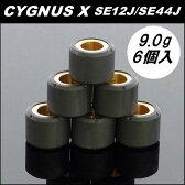 シグナスX用 ウエイトローラー 9g×6個【CYGNUS-X】【ウェイトローラー】