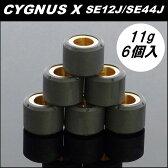 シグナスX用 ウエイトローラー 11g×6個 【CYGNUS-X】【ウェイトローラー】 『バイクパーツセンター』