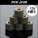 PCX用 ウエイトローラー 12g×6個【JF28】【ウェイトローラー】
