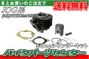 ジョグ 3KJ等 ヤマハ系 50cc シリンダーキット【JOG】