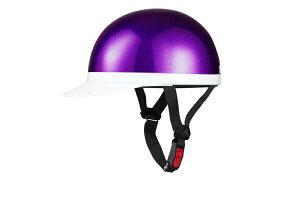 キャップ パープルラメ ヘルメット スクーター オープン
