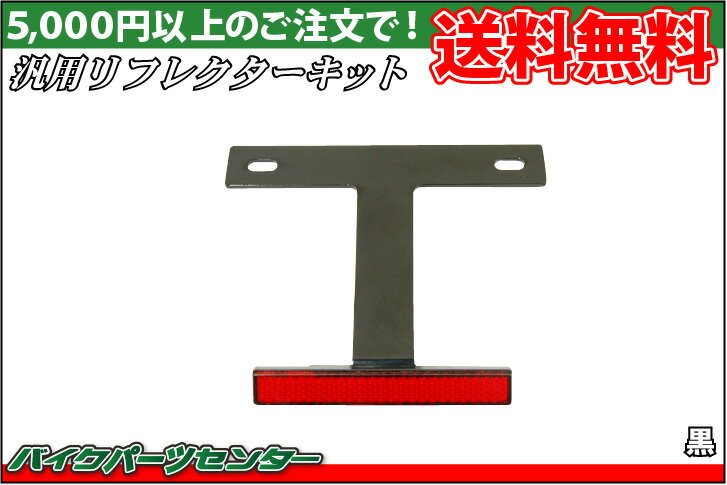 【汎用】リフレクターキット 黒【ブラック】 バイクパーツセンター...:bike-parts:10007878