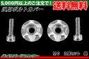 汎用ボルトカバー M6 2個セット 銀/シルバー