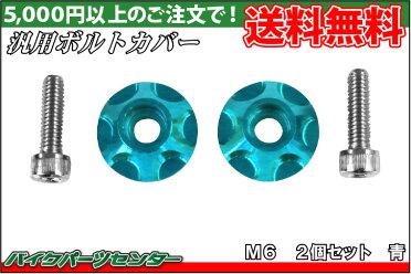 汎用ライセンスボルトカバー/ナンバープレートボルトキャップM62個セット青/ブルー『バイクパーツセンター』