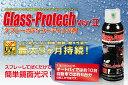 グラスプロテック Ver.2 ボディコーティング剤【マイクロファイバークロス付き】【洗車】【撥水】 バイクパーツセンター