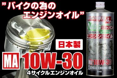 国内産バイク用プレミアムエンジンオイル10W-3020Lペール缶NBSジャパン