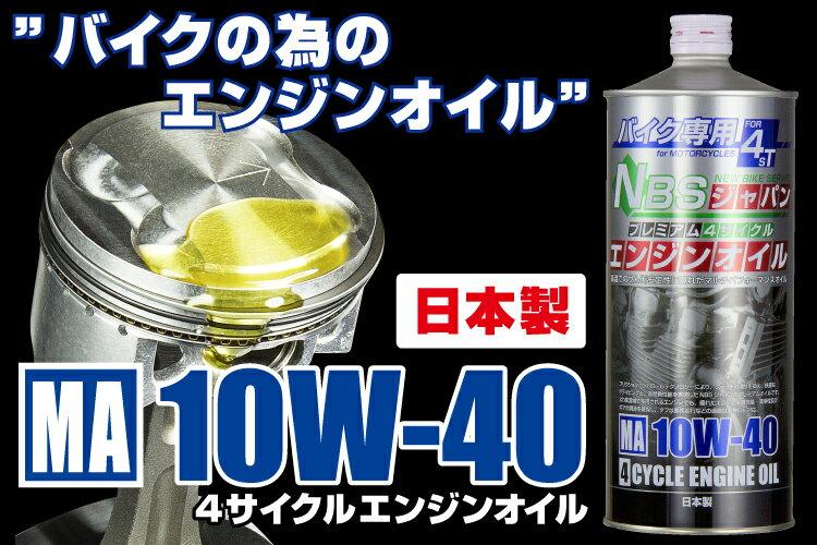 プレミアムエンジンオイル 10W-40 1L 日本国内産 バイク用4サイクル NBSジャパ…...:bike-parts:10018853