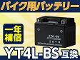 CT4L-BS(YT4L-BS互換)4LBS NS-1 [AC12] シャリィ [CF50] ◆液入り 充電済バイク バッテリー◆