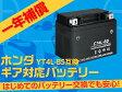 CT4L-BS(YT4L-BS)4LBS スーパーカブ50/70/90/100 C50/C70/C90/HA05 ◆液入り 充電済MFバッテリー◆