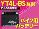 NBS【CT4L-BS】【液入り】【1年保証】密閉型 MFバッテリー メンテナンスフリー バイク用 オートバイ【GTH4L-BS】【FTH4L-BS】【4LBS...