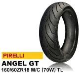 【ピレリ】エンジェル GT 160/60ZR18 M/C 70W T/L【リアタイヤ】 【PIRELLI】【ANGEL】【gt】