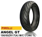 【ピレリ】エンジェル GT 190/50ZR17【A】M/C 73W T/L【リアタイヤ】 【PIRELLI】【ANGEL】【gt】