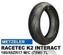 【メッツラー】レーステック K2 インタラクト 190/55ZR17 M/C (75W) TL METZELER RACETEC K2 INTERACT