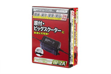 PC-50【バイク用バッテリー充電器】『バイクパーツセンター』