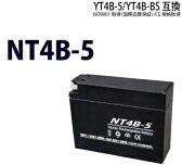NBS【NT4B-5】【液入り】【1年保証】密閉型 MFバッテリー メンテナンスフリー バイク用 オートバイ GSYUASA 日本電池 古河電池 新神戸電機 HITACHI
