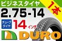 【DURO】2.75-14【HF315】【リア】【バイク】【オートバイ】【タイヤ】【高品質】【ダンロップ】【OEM】【デューロ】 バイクパーツセンター