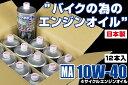 プレミアムエンジンオイル 10W-40 1L 12缶(1箱) 日本国内産 バイク用 NBSジャパン G1互換 スクーター 4st