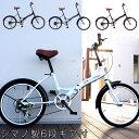 ★今夜20時〜P5倍★【送料無料】 自転車 折り畳み自転車 ...
