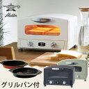グリルパン付き!【送料無料】 4枚焼き アラジン トースター グリルパン 4枚 焼ける