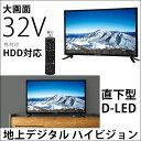 ◆300円クーポン◆【送料無料】 テレビ 32V型 D-LE...
