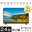 ◆1000円クーポン◆【送料無料】 テレビ 24V型 3波 ...