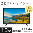 ◆1000円クーポン◆【送料無料】 テレビ 43V型 2K ...