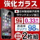 iPhone7/7Plus 2枚組★【全国送料無料】 強化ガラス 液晶保護フィルム iPhone7 iPhone7Plus iPhone6s iPhone6Pl...
