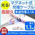 【全国送料無料】マグネット式 充電ケーブル 1.1m USBケーブル Android スマートフォン スマホ 充電 ケーブル コード マグネット ライトニングケーブル 小さい アルミニウム microUSB Lightningケーブル for iPhone iPhone6s Xperia Galaxy