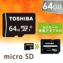 【全国送料無料】東芝 microSD カード 容量 64GB CLASS10 USH-I MSDAR40N64G SDAR40Nシリーズ マイクロSD メモリカード TOSHIBA スピードクラス10 UHSスピードクラス1 高速 micro SD