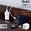 2点セット【全国送料無料】 充電しながら バックアップ Qubii + microSD 128GB 充電 カードリーダー qubii iPhone iPad バックアップ データ保存 X 7 8 XR PRO micro sd pqi マイクロSD