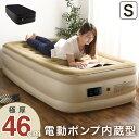 ★カードで5%還元★【送料無料】 極厚46cm 1年保証 電動 エア ベッド シングル エアー
