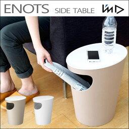 ★ポイント10倍★【送料無料/在庫有】 ENOTS Side Table エノッツ サイドテーブル ゴミ箱 9.4L サイド テーブル ごみ箱 ダストボックス インテリア 日本 日本製 イワタニ 収納 寝室 北欧 アンティーク ホワイト ベッド