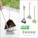 ◎今夜20時〜P10倍◎【送料無料】 Tidy Sweep スウィープ Broom&Dustpan 箒 ほうき ちり