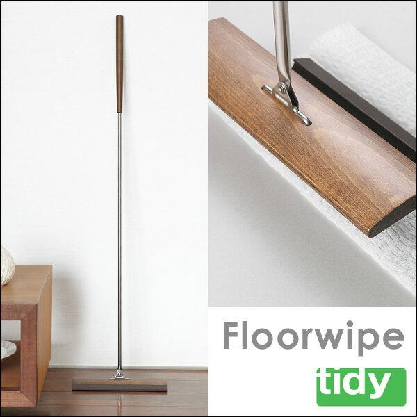 【送料無料】 Tidy Floorwipe フロアワイプ フロア 天然木 ワイプ 木目 タイディ ティディ ワイパー フローリング フロアワイパー ごみ ゴミ ごみ取り ゴミ取り ごみ取 ゴミ取 木製 床掃除 床用 床