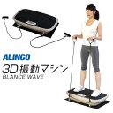 ●1000円クーポン●【送料無料】 アルインコ 3D振動マシ