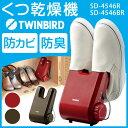 革靴やスニーカーもカラリと乾燥! ツインバード くつ乾燥機 タイマー付き 防臭 防カビ SD-4546R レッド SD-4546BR ブラウン 乾燥 靴 靴乾燥機 TWINBIRD シューズドライヤー 送料無料
