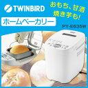 【送料無料/在庫有】 TWINBIRD ホームベーカリー ツインバード Homebakery パン おもち 甘酒 ピザ 焼きいも キッチン ベーカリー 調理器具 キッチンツール 家電 PY-E635W マルチホームベーカリー