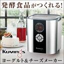 ◆600円クーポン◆発酵食品が作れる!【送料無料】 ヨーグル...
