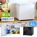 冷蔵庫 46L 小型 1ドア 一人暮らし 両扉対応 右開き 左開き ワンドア 省エネ 小型冷蔵庫 ミニ冷蔵庫 コンパクト 新生活 製氷室付 家電 ホワイト 左右フリー ミニ 送料無料