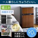 ◆1000円クーポン◆【送料無料】 冷蔵庫 一人暮らし 冷凍...